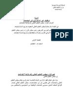 لائحة توظيف غير السعوديين في الجامعات