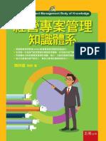 1F0J經營專業管理知識體系-試閱檔