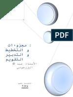 1 1مجزوءات التخطيط و التدبير و التقويم