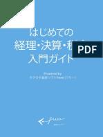 eBook 経理決算