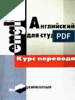 Angl Dlya Studentov Kurs Perevoda 2005