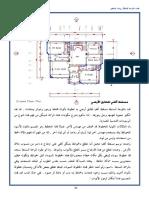 كتاب المرشد لامتلاك وبناء المسكن اعداد  م. محمد حلواني.pdf