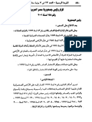 قرار رئيس الجمهورية رقم 158 لسنة 2001