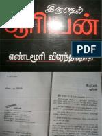158822673-ES-EM.pdf