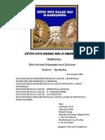ΨΗΦΙΣΜΑ1.pdf