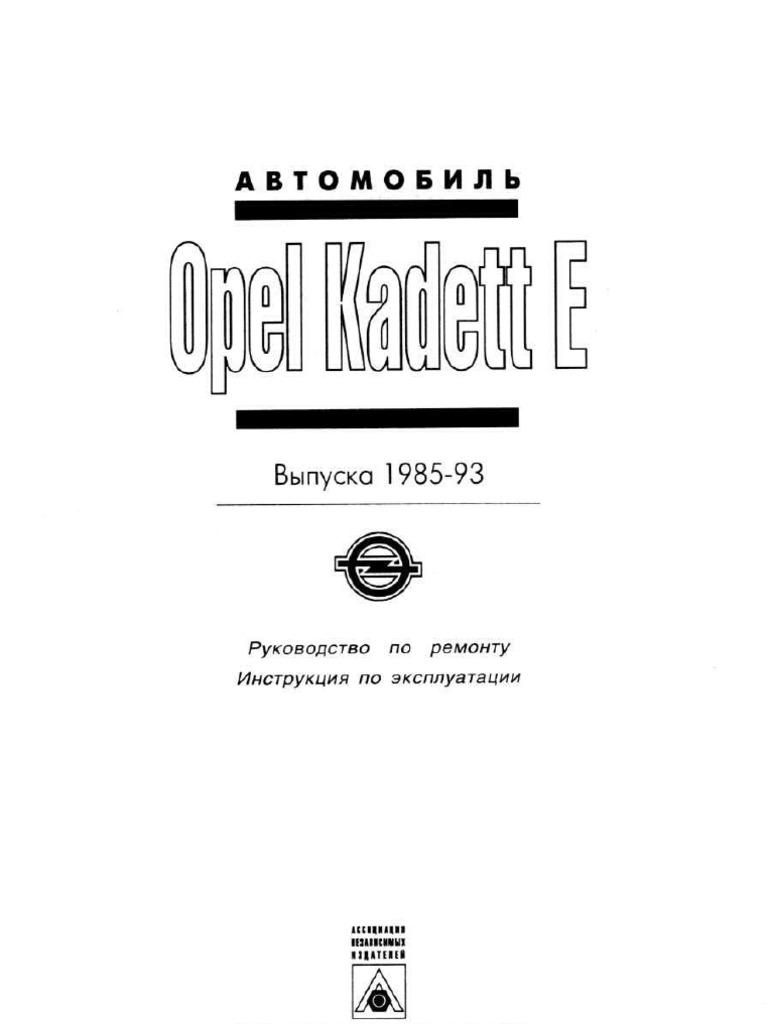 Opel Kadett E [85-93]