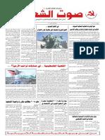 جريدة صوت الشعب العدد 409