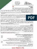 فرض-كتابي-رقم-1-في-مادة-الإجتماعيات-2010-2011-السنة-الأولى-بكالوريا-شعبة-العلوم-الرياضية-الدورة-الأولى