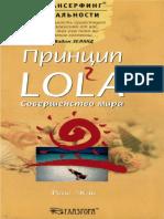 Эгли Р. - Принцип LOL2A. Совершенство мира (Трансерфинг реальности) - 2006.pdf