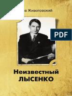 Неизвестный Лысенко (книга)