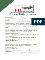 BASIC ELECTRICAL थ्योरी  IN HINDI