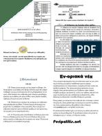 Ενοριακό φυλλάδιο ΚΥΡΙΕ ΙΗΣΟΥ ΧΡΙΣΤΕ ΕΛΕΗΣΟΝ ΜΕ τεύχος 94. Φεβρουάριος 2018.pdf