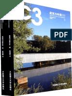 建筑与环境 1