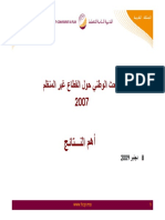 Enquête Nationale Sur Le Secteur Informel 2007. Principaux Résultats (Présentation) (Version Arabe)