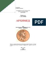 arhimede.pdf