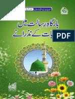 Bargah e Risalat Main Sahabiyat Kay Nazranay