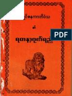 Ashin-Janakabhivamsa-YadanaGoneYee