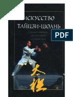 Dernov_pegarev_V._Iskusstvo_Tayiczi_Cyuan_K.a6