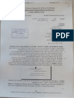 "2018-02-04 Zernik v State of Israel et al (7631/17) – Addendum C (No 15) - denial of access to inspect signatures in Shem-Tov v Ben-Shlomo et al ( 23208-12-16) // צרניק נ מדינת ישראל ואח'  (7631/17) – תוסף ג'  (מס' ט""ו) - מניעת הגישה לעיון בחתימות בתיק שם-טוב נ בן-שלמה ואח' (23208-12-16)"