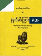 AshinJanakabhivamsa-NanNetKhinAllWarDaMyar