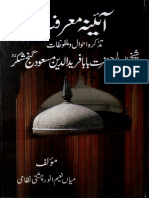 Tazkira Ahwal Wa Malfuzat Shaykh Al Alam Hazrat Baba Farid RA