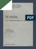 Μαρξ,_Ένγκελς,_Βέμπερ,_Παρκ,κά, Η πόλη στο κεφαλαιοκρατικό σύστημα.pdf