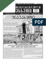 Literaturuli Meskheti_February 2018(230)