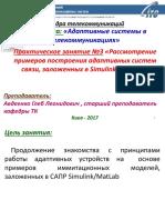 Практич_занятие_№3_Примеры_АС_в.pdf
