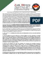 Ανακοίνωση Για Την Συγκρότηση Του ΔΣ Του Εργατικού Κέντρου Ν Κοζάνης