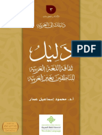 Your Guide to Arabic 03