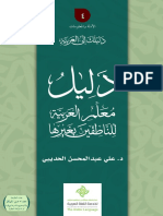 your_guide_to_arabic_04.pdf