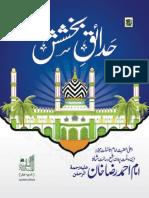 Hadaaiqe bakhshish