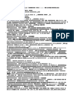 《2008年政治考试分析完美打印版》 作者:风中劲草