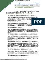 安保法制_閣議決定_20140701_一問一答.pdf