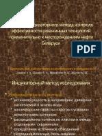 Ammon Kaeshko Zhuravel Mihajlova Razvitie Indikatornogo Metoda Kontrolya Effektivnosti Skvazhinnyh Tehnologij Primenitelno k Mestorozhdeniyam Nefti Belarusi