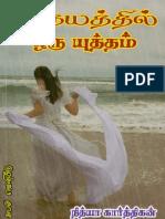 idhayathil oru yutham-nithya karthigan.pdf