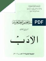 Level 3 - Books301