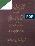 AlAqeedahTulHasanaByShahWaliullahMohaddisEDehlviTrans.pdf