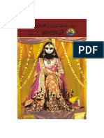 Dadhi-wali-Dulhan-Urdu.pdf