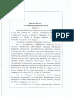 Απόφαση ΣτΕ 2817 ΑΔ Κρήτης
