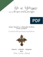 უორდროპები და საქართველო.pdf