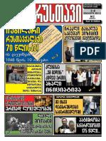 """გაზეთი """"რუსთავი"""" 2-8 თებერვალი"""