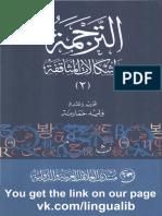 Aljarjama_Wa_Ishkalieat_Almuthaqafa_-_facebook_com_LinguaLIB.pdf