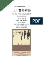[达·芬奇密码] (丹·布朗 )中译本扫描版