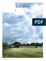 revise1_การป้องกันอันตรายจากฟ้าผ่า