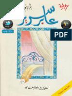 -( yassir books ) رواية عابر سرير.pdf