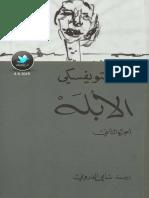 Al-ablah-2.pdf