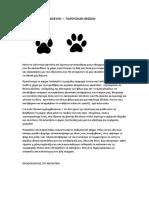 Γατόσκυλο - Ιδριτική διάταξη