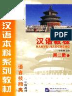 汉语教程_第二册_下.pdf
