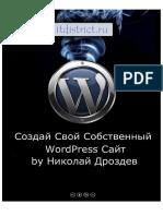 Дроздев Н. Создай свой собственный WordPress сайт (2011).pdf